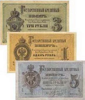 государственные кредитные билеты (выпуск 1865-1886гг.)