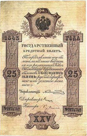 государственные кредитные билеты (выпуск 1843-1865гг.)